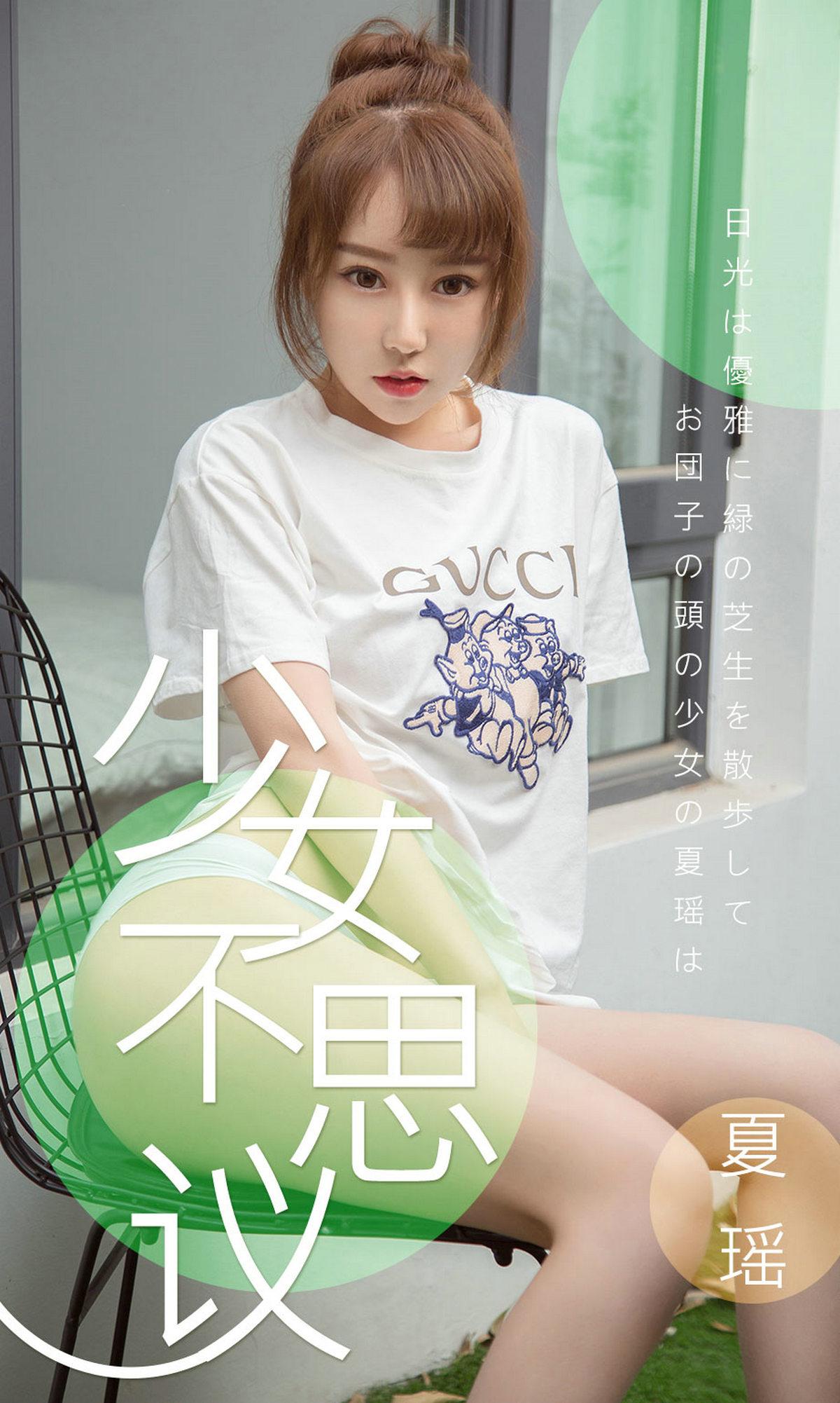 [Ugirls]爱尤物 No.1414 少女不思议 夏瑶 [