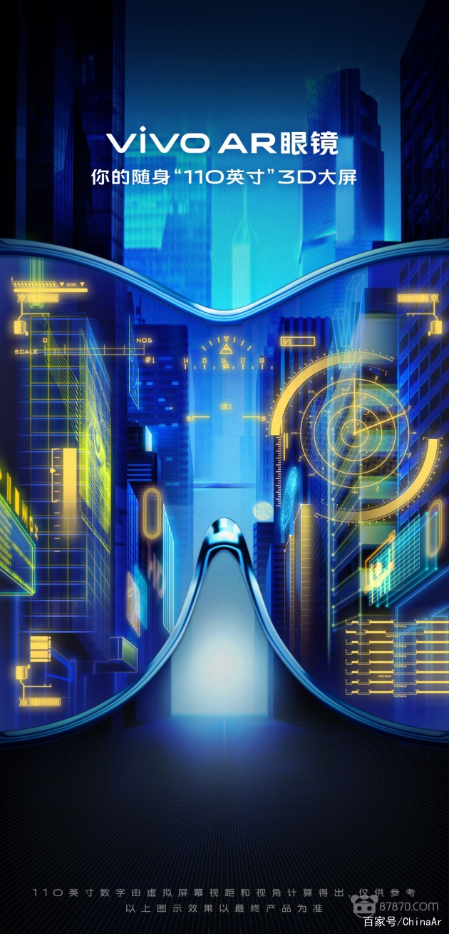 vivo创新日 vivo将会公布AR眼镜新智能产品 AR资讯