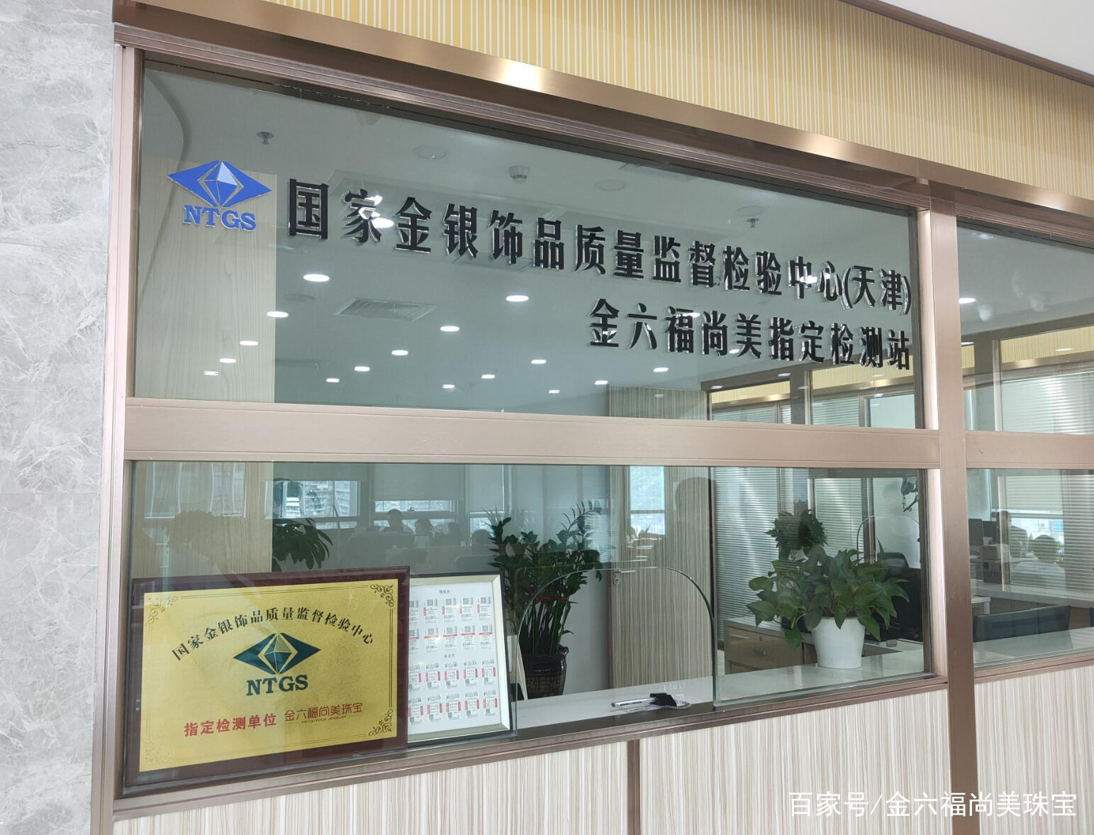 金六福珠宝质量检测中心