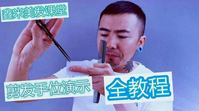 想学好剪发技术,先从正确的剪发手位开始,剪发手位演示全教程
