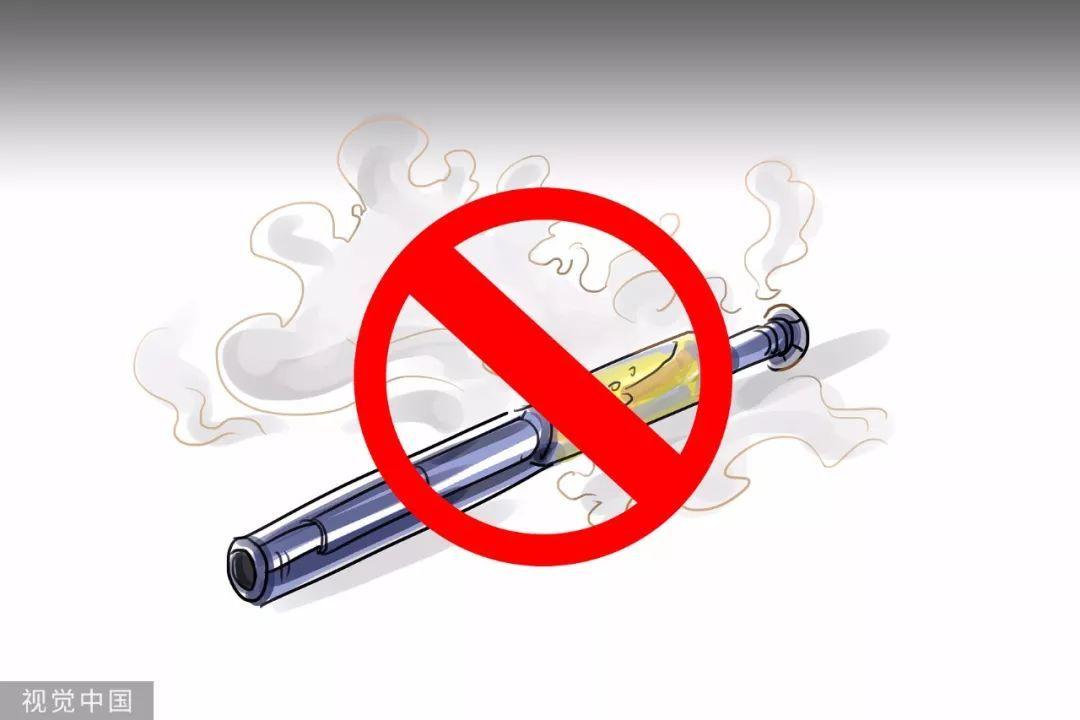 电子烟还能抽么?最新通告来了