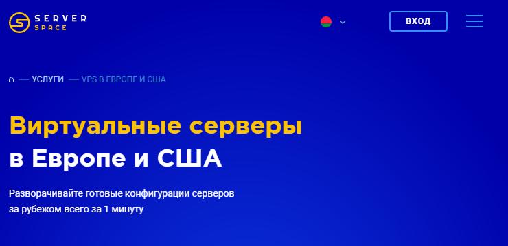 来自Serverspace.by白俄罗斯免费用3天的云服务器