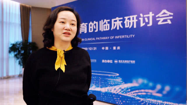 不孕不育临床路径研讨会举行 重庆生殖专家共同探讨不孕不育