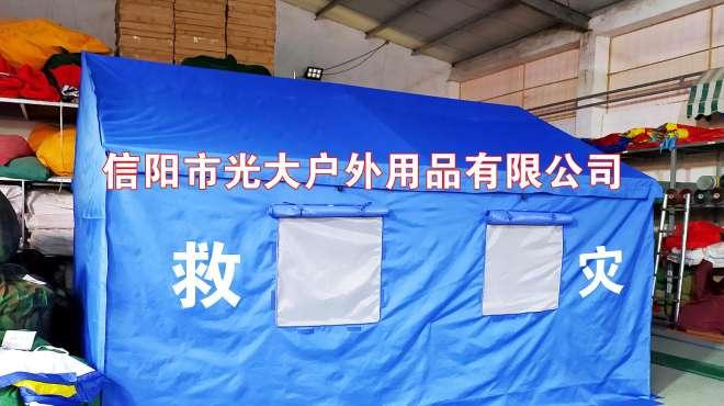 信阳市光大户外用品制作救灾帐篷及安装视频