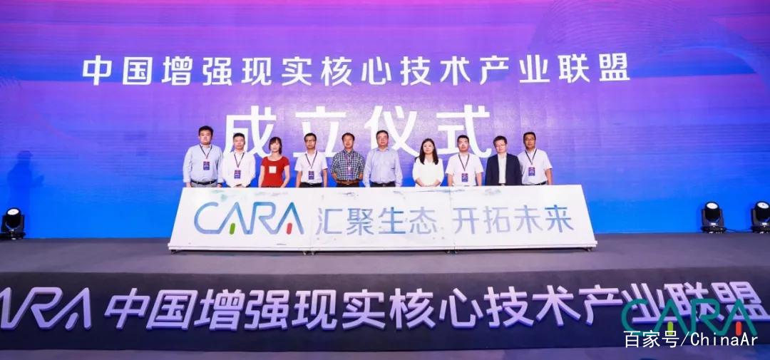 中国增强现实核心技术产业联盟成立,我国将参与国际AR标准制定 ar娱乐_打造AR产业周边娱乐信息项目 第1张