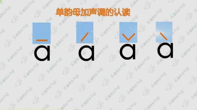 声调的写法,拼音中的四个声调很重要,来看看标准的写法