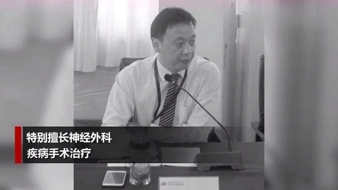 突发!武汉武昌医院院长刘智明感染新冠肺炎去世|东莞关注