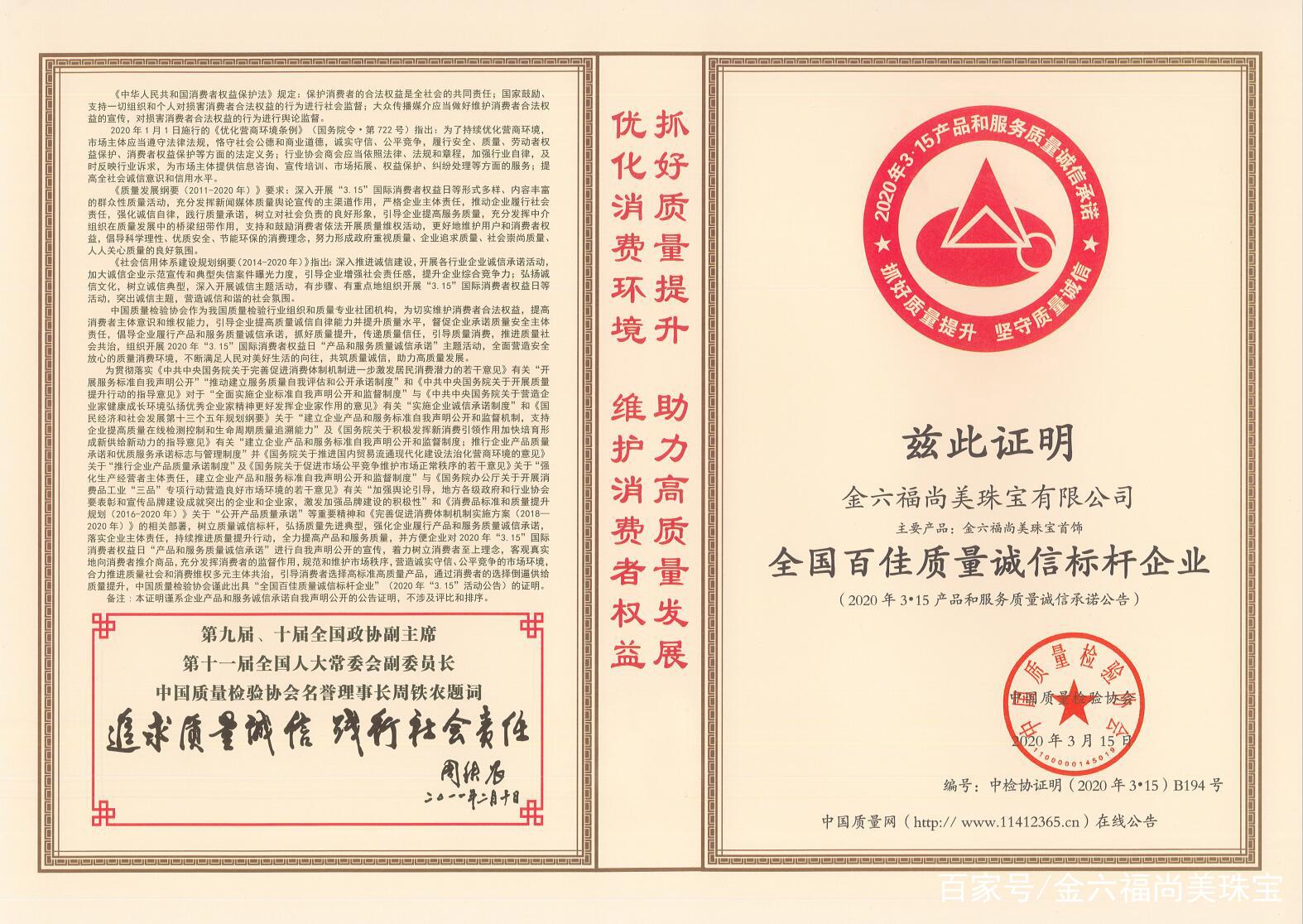 金六福珠宝荣誉证书