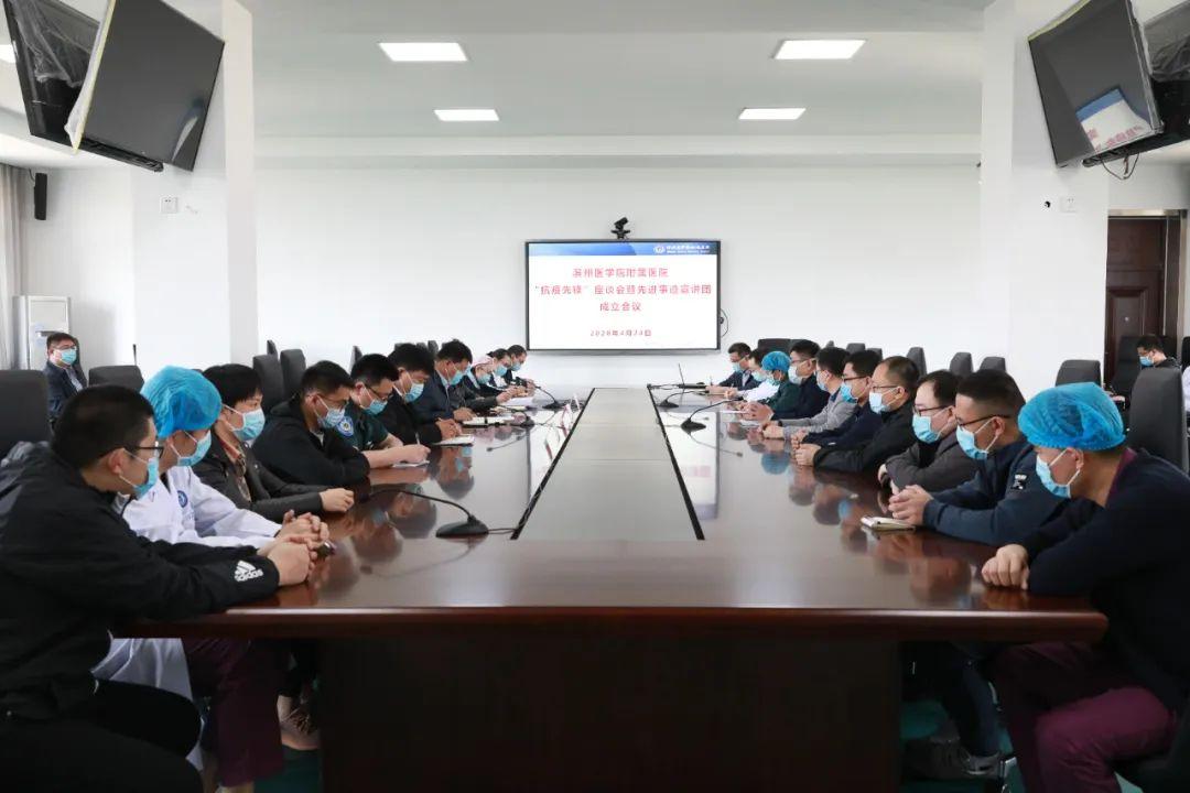 滨州医学院附属医院成立「抗疫先锋」先进事迹宣讲团