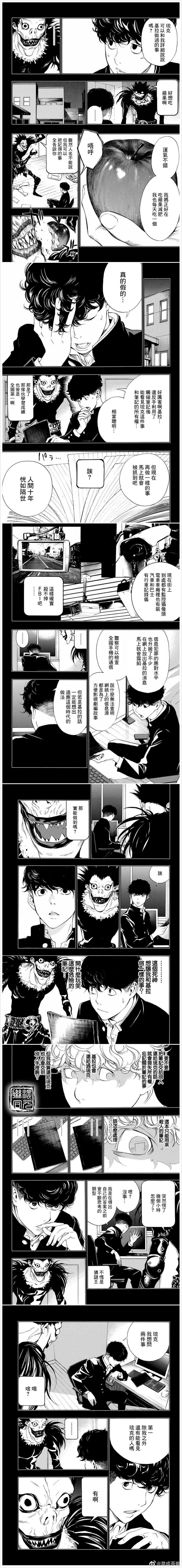 大场鸫x小畑健「DEATH NOTE」全新短篇 DEATH NOTE ACG资讯 第6张