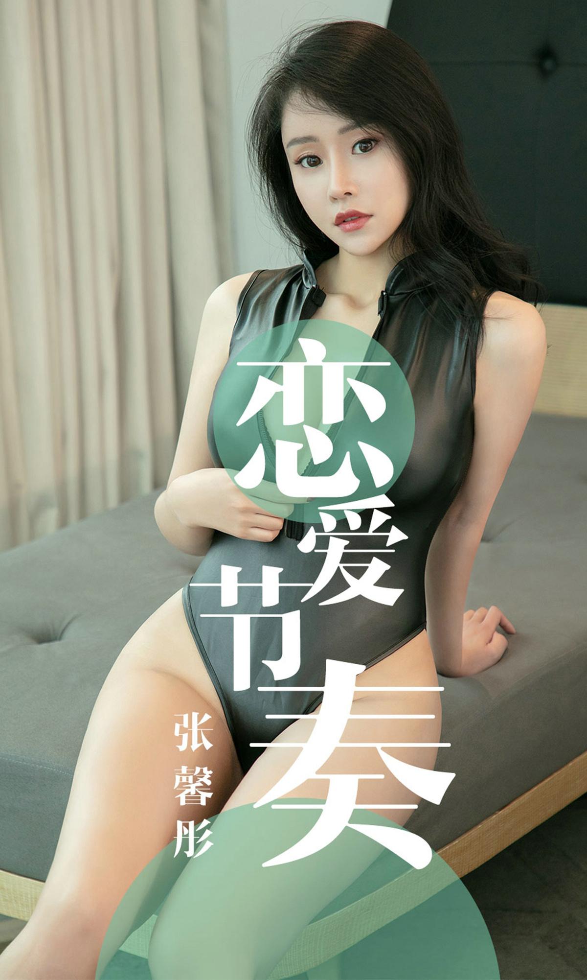 [Ugirls]爱尤物 No.1459 恋爱节奏 张馨彤 [