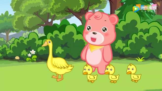 母鸭带小鸭儿歌视频