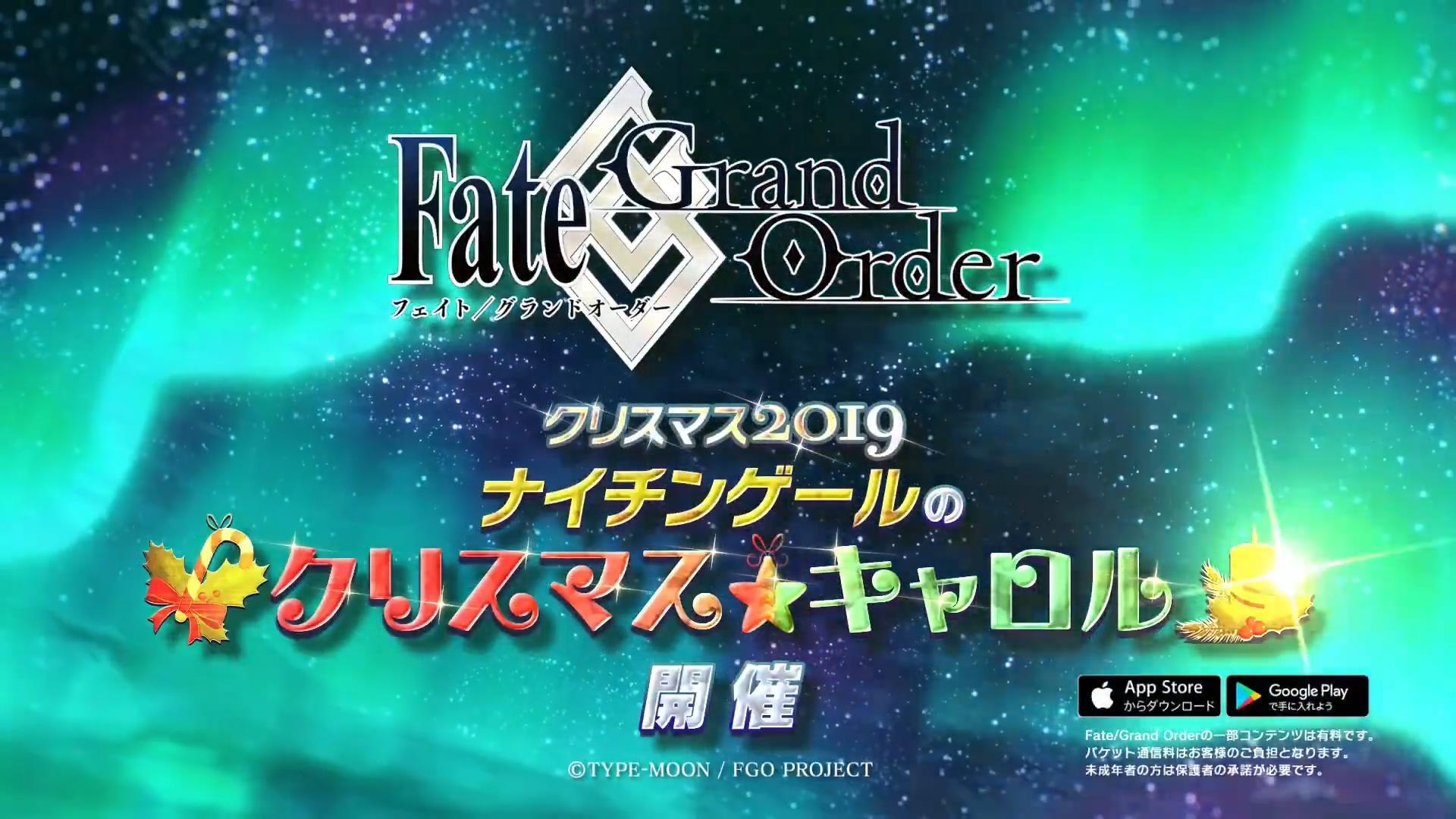 Fate Grand Order限定活动《圣诞2019 南丁格尔的圣诞欢歌》CM公开 Fate Grand Order ACG资讯