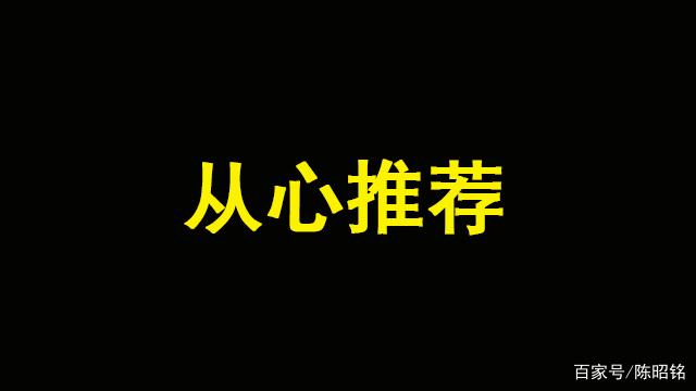 陈昭铭:初心不变,从心推荐
