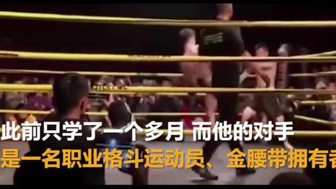 大学生初学格斗,与冠军对打被KO