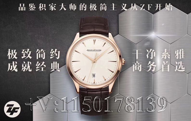 超薄8毫米!ZF厂积家大师Q1282510最好的正装表