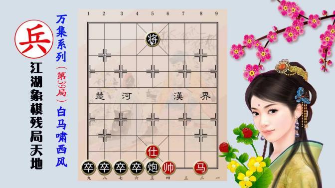 白马啸西风,艺人的功夫还不错的,江湖象棋残局真的很绝