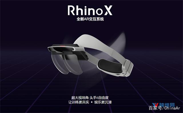 模块化设计AR头显Rhino X 正式上市