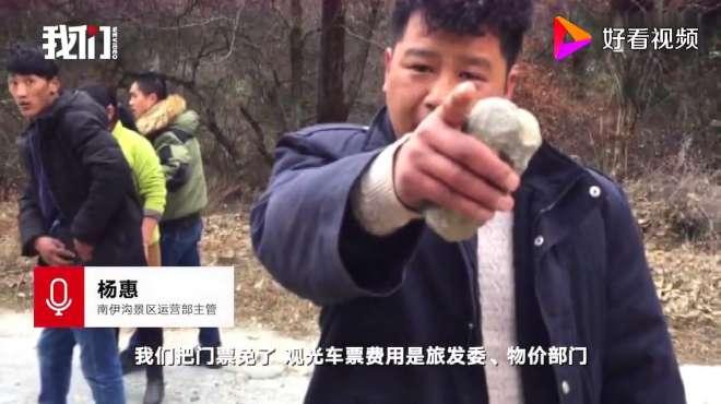 西藏林芝景区回应游客被打:免门票但观光车要收费,游客先动的手