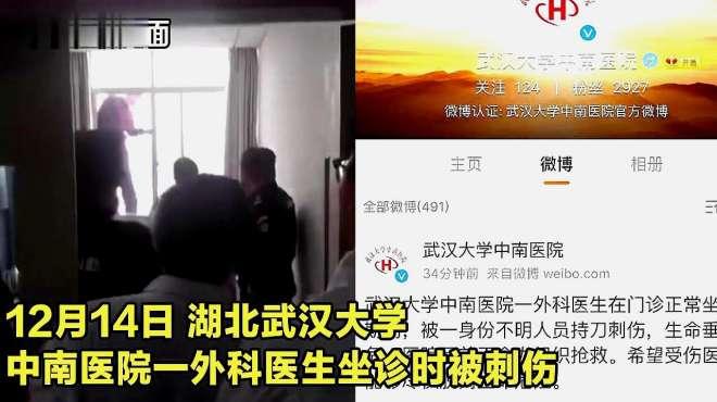 新闻:武汉突发伤医案!三甲医院医生坐诊时被刺伤行凶者跳楼身亡