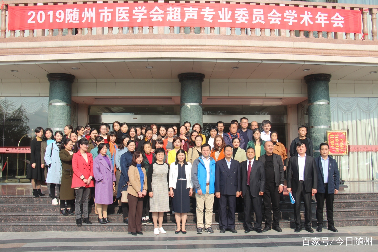 湖北随州举办超声医学产前筛查超声实用技术推广培训班