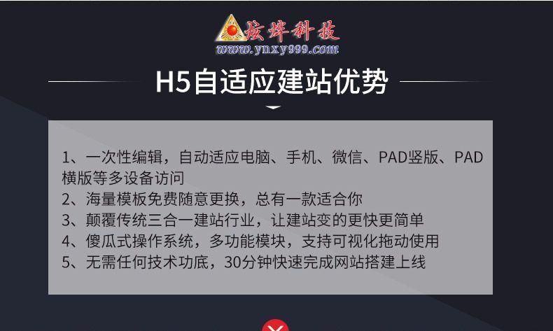 云南炫烨科技关于我们-About-Wap_05.jpg