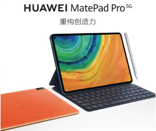 华为5G全场景发布会:Mate Xs、MateBook X Pro、MatePad Pro 5G