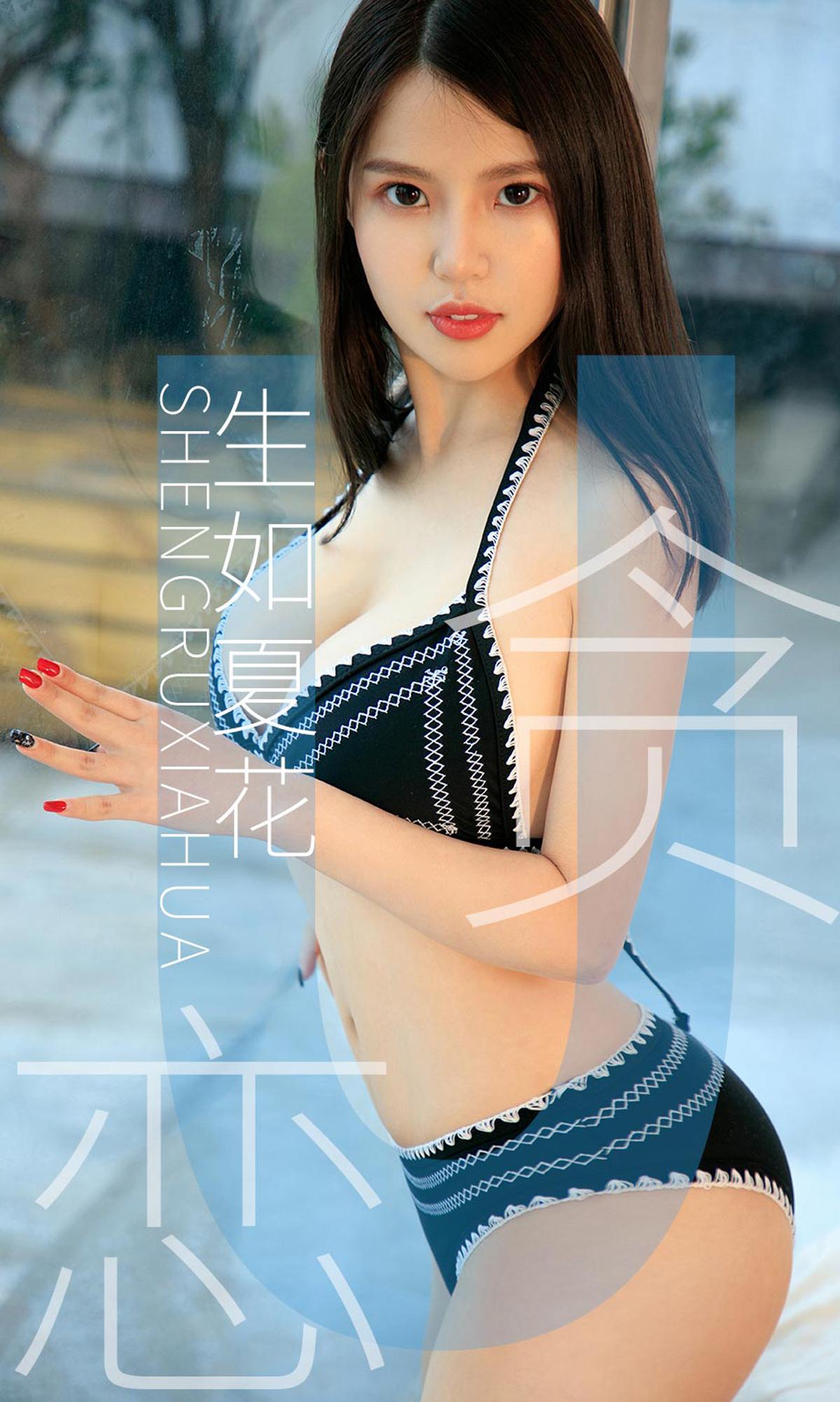[Ugirls]爱尤物 No.1435 生如夏花 贪恋 [3