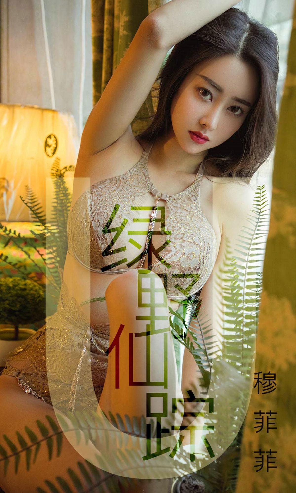 [Ugirls]爱尤物 No.1412 绿野仙踪 穆菲菲 [