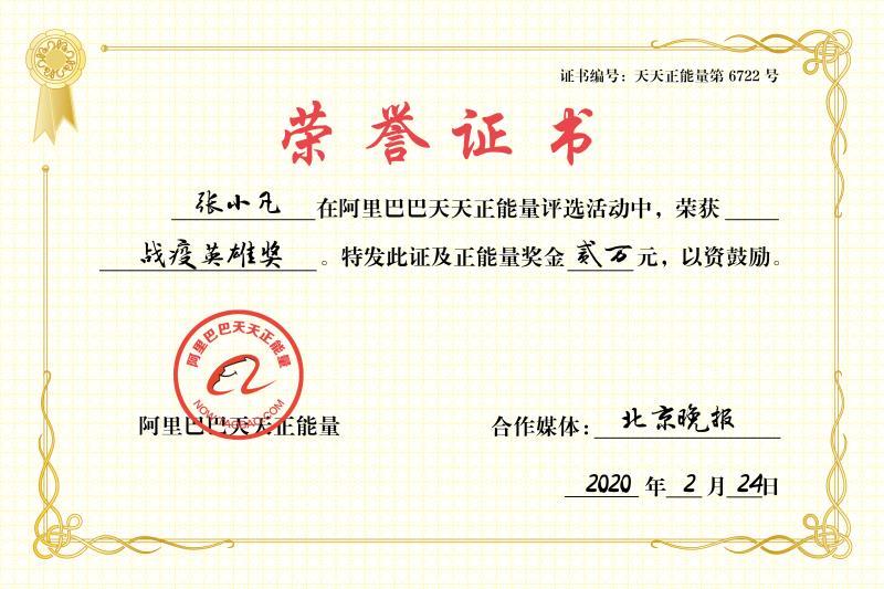 """:20万婚礼钱捐口罩的小伙被授予""""战役英雄奖"""""""