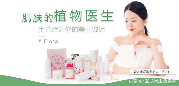 楚方集,芳香疗法与中药相结合的护肤品牌