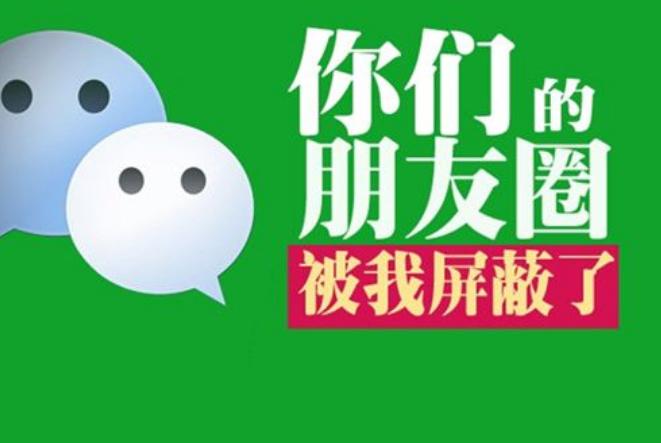 微信推出又一新功能,朋友圈或将再无微商广告,网友:太麻烦了