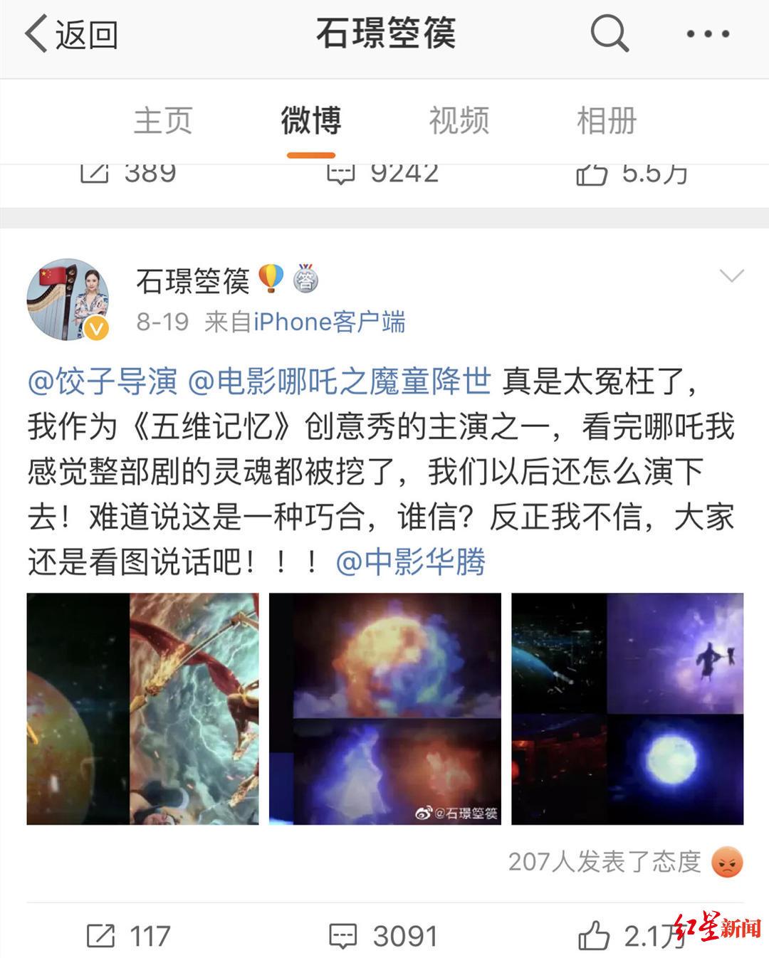 《哪吒》被指涉抄袭,《五维记忆》版权方喊话饺子导演:对剧本