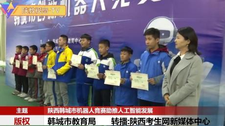 陕西韩城市机器人竞赛助推人工智能发展