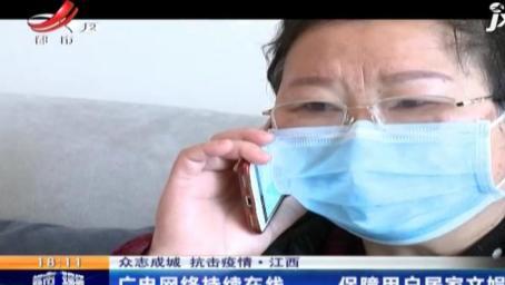 众志成城 抗击疫情·江西:广电网络持续在线 保障用户居家文娱生活