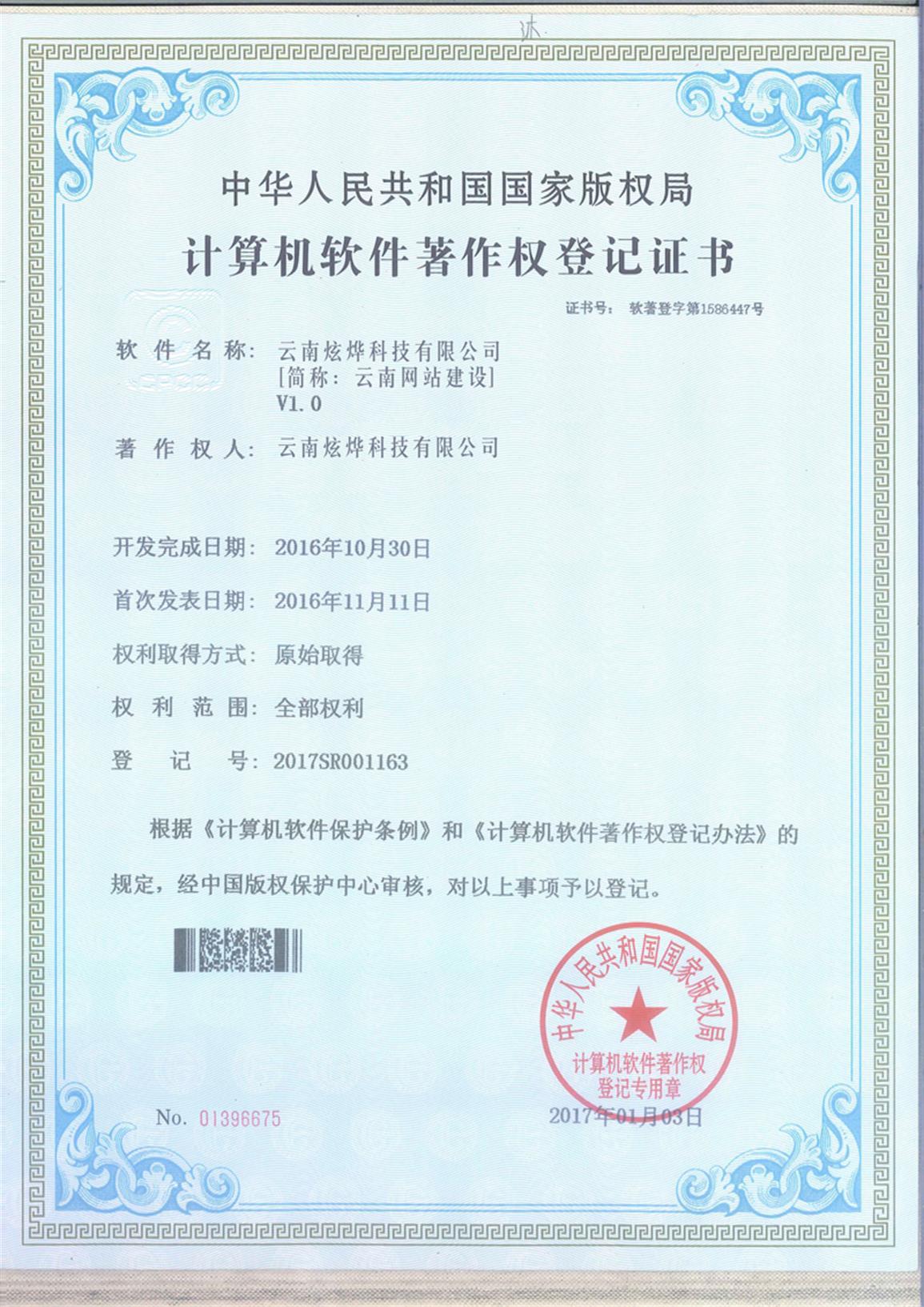 云南网站建设-企业荣誉315-5.jpg