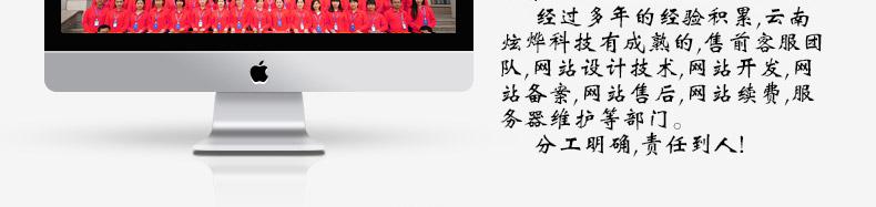云南炫烨科技关于我们-About-Wap_02.jpg