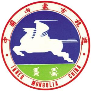 内蒙古文化和旅游厅