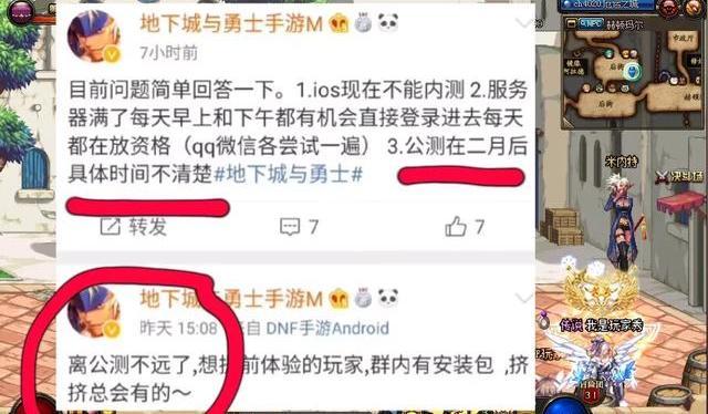 "QQ玩家专属的""贺岁礼抽现金""活动,DNF手游被归类为公测游戏"