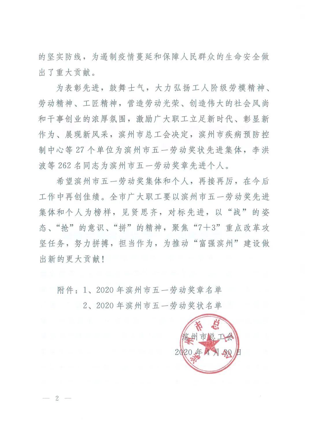 滨医附院荣获「滨州市五一劳动奖状」先进集体荣誉称号