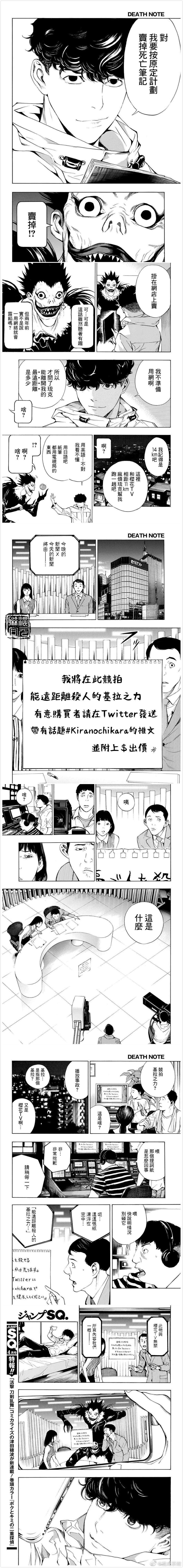 大场鸫x小畑健「DEATH NOTE」全新短篇 DEATH NOTE ACG资讯 第8张