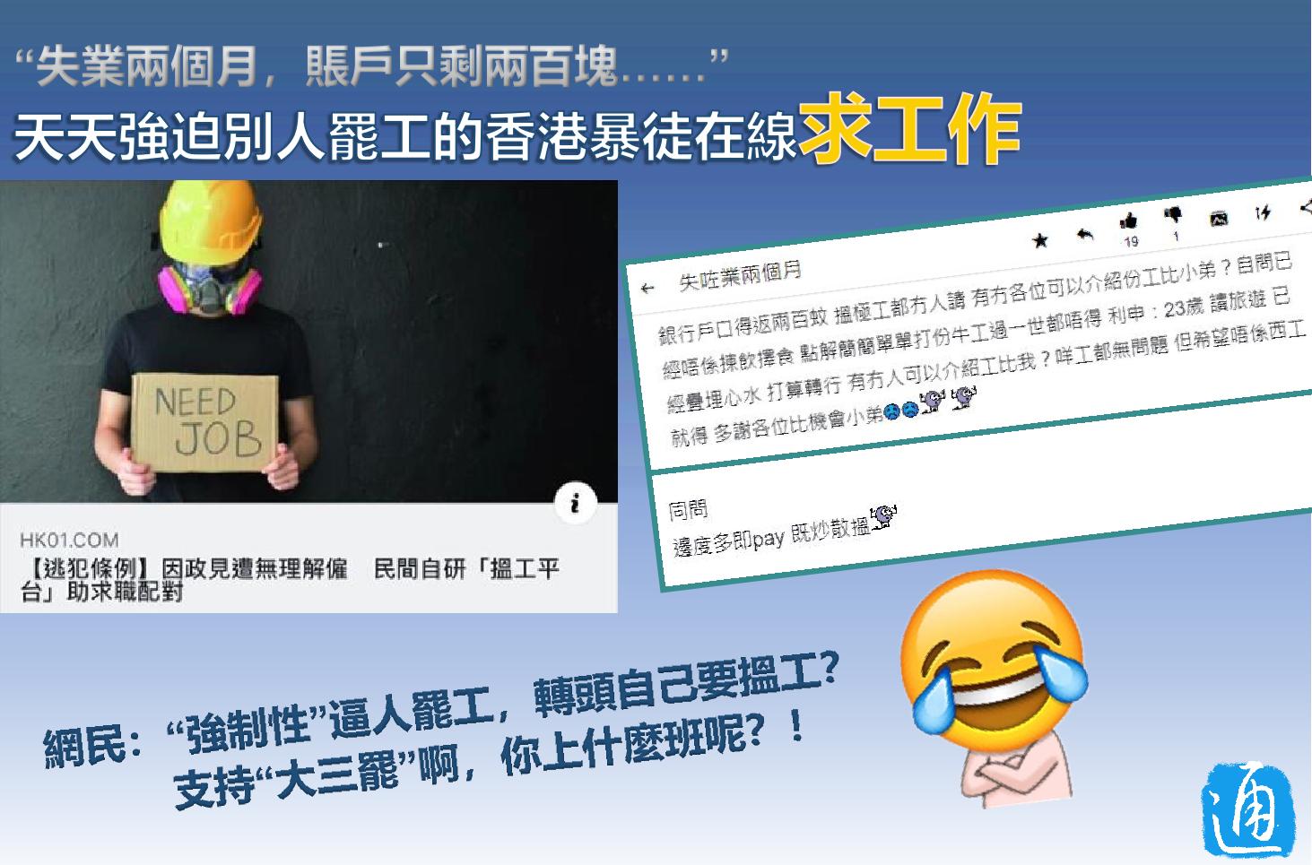 香港暴徒强迫他人罢工,自己却四处求职:啥活都能干,就是没人要