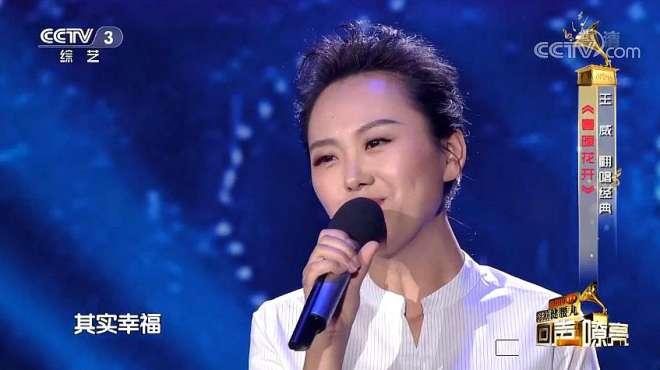 王威深情演绎《春暖花开》,老歌新唱,全新版本,超好听!