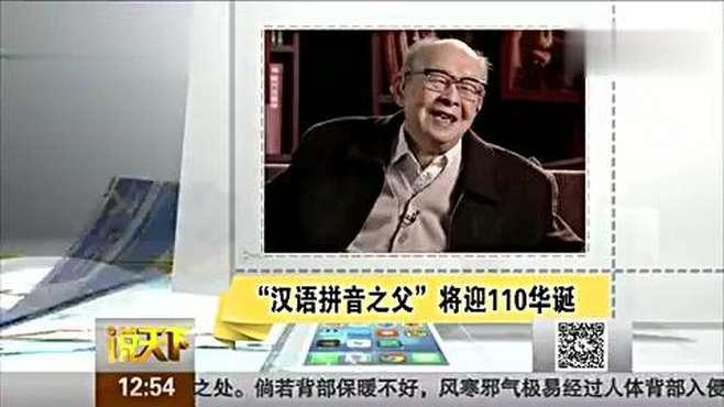 """""""汉语拼音之父""""周有光将迎110华诞"""