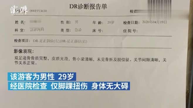郑州景区回应游客体验高空秋千撞上护栏:员工操作失误导致