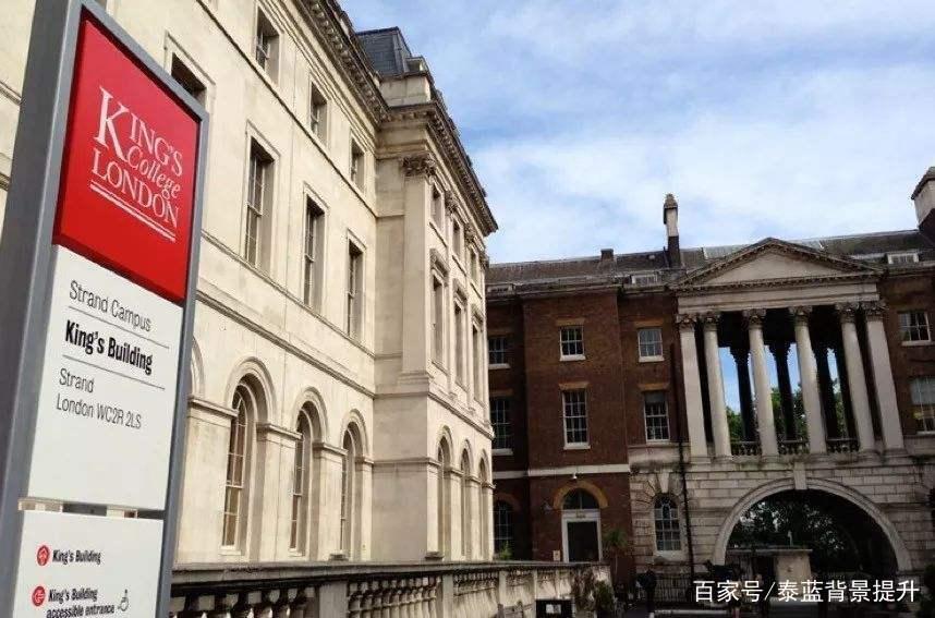 英国顶级名校伦敦国王学院(King's College of London)申请解析