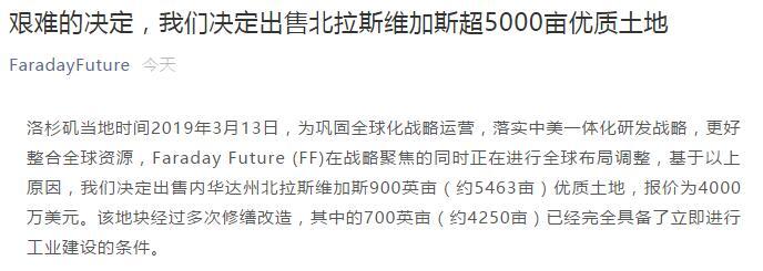 FF91迟迟不能量产上市,贾跃亭被迫卖地自救,网友:说好的融资呢