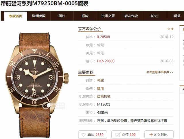 测评:ZF厂帝舵碧湾青铜「小铜花」V2版,可以达到乱真吗?