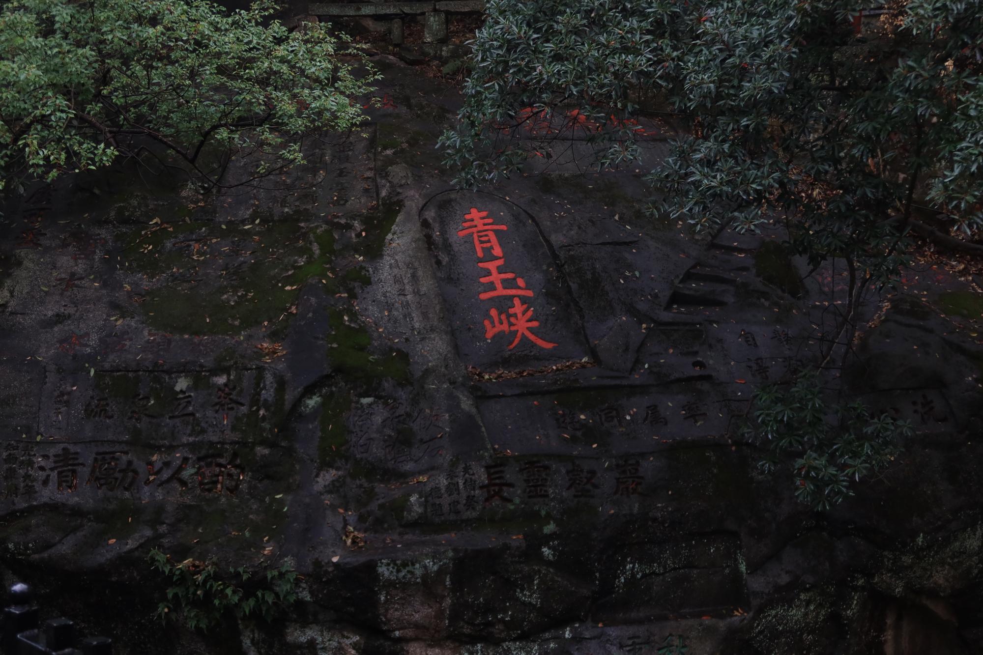 青玉峡石刻
