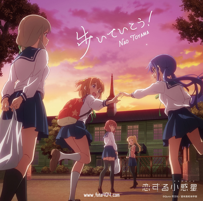 恋爱小行星OP片头曲「歩いていこう!」下载 东山奈央 动漫音乐 第1张